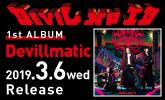 1stアルバム「Devillmatic」と『DEVIL NO ID』についてご本人にお聞きしました!