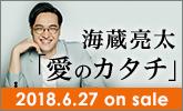デビューシングル「愛のカタチ」について海蔵亮太さんにお聞きしました!