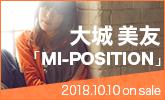 デビューシングル「MI-POSITION」について大城美友さんにお聞きしました!