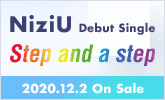 NiziU、デビューシングルリリース!
