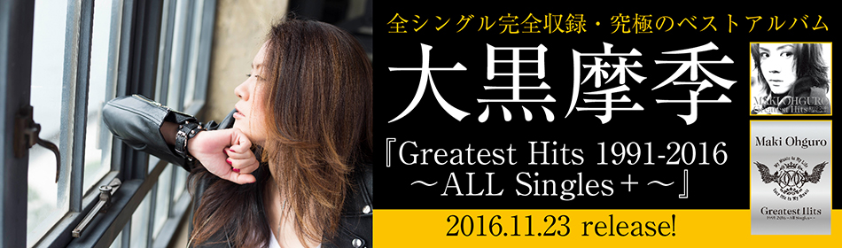 大黒摩季 『Greatest Hits 1991-2016〜All Singles + 〜 』11/23発売!