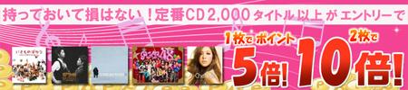人気の定番CDが最大ポイント10倍!