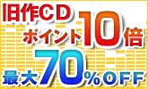 ほしかったCDがポイント10倍&最大70%OFFセール!