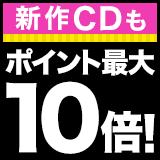 お買い物マラソン期間限定!CDポイント最大10倍キャンペーン