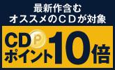 CDポイント10倍!