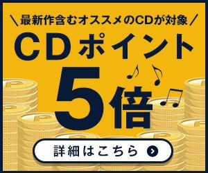 対象のCDがポイント5倍!