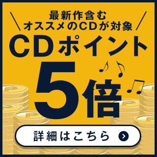 人気の新作CDも♪ポイント5倍