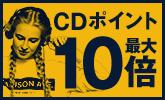 最新作含むオススメの対象CDがポイントアップ!