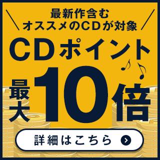 最新作を含むCDポイント最大10倍!