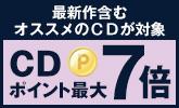 CDポイント最大7倍!