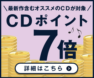 対象のCDがポイント7倍!