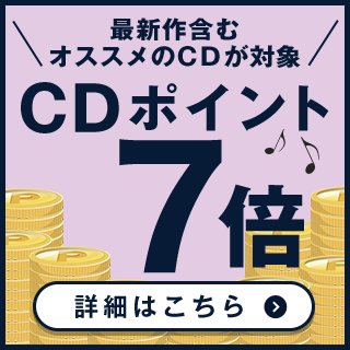 最新作含むオススメの対象CDがポイント7倍!