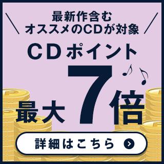 最新作含むオススメの対象CDがポイント最大7倍!