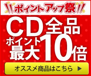 CD全商品ポイント最大10倍キャンペーン