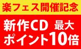楽フェス開催記念!CD最大10倍