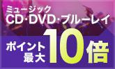 最新作含むオススメのミュージックDVD・ブルーレイが対象!