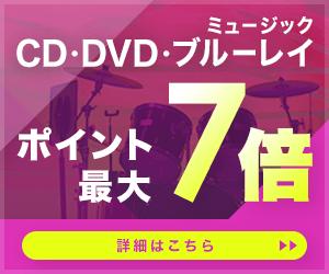 ミュージックCD・DVD・ブルーレイがポイント最大7倍!