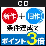 CDをまとめ買い!条件達成でポイント3倍