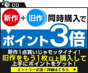 CD新作+旧作1枚以上同時購入でポイント3倍キャンペーン