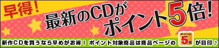 【早得!】最新のCDがポイント5倍!