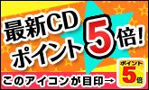 新作CDポイント最大5倍キャンペーン