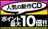 新作CD5,000タイトルポイント最大10倍キャンペーン