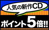新作CDポイント5倍キャンペーン