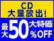 【CD】暴走セール!CDが最大50%OFF!!