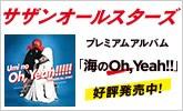 大ヒットアルバム『海のYeah!!』から20年!