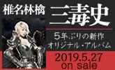 椎名林檎、5年ぶりの新作オリジナル・アルバム
