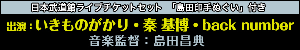 楽天ブックス限定!武道館LIVEチケット付CD!