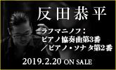 """ニューアルバムについて""""反田恭平""""さんにお聞きしました!"""