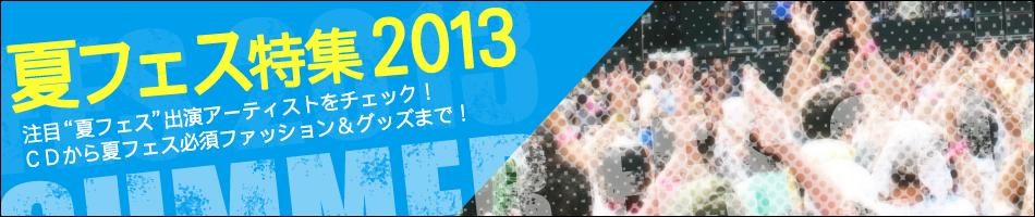 夏フェス特集2013 FUJI ROCK FESTIVAL