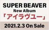 SUPER BEAVER、ニューアルバムリリース!