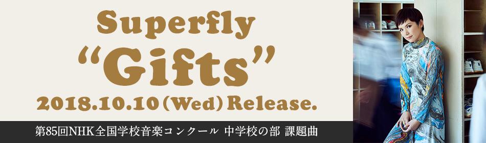 『Gifts』10月10日発売!第85回NHK全国学校音楽コンクール 中学校の部 課題曲
