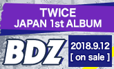 TWICE JAPAN 1st ALBUM 『BDZ』発売中!