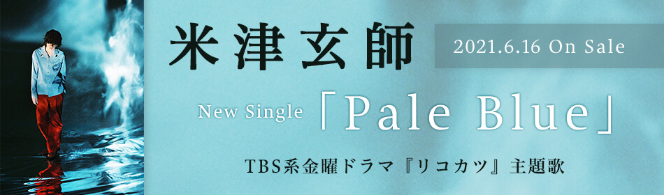 米津玄師 New Single「Pale Blue」2021.6.16 ON SALE
