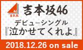 吉本坂46の斎藤司さん&小川暖奈さんにインタビュー