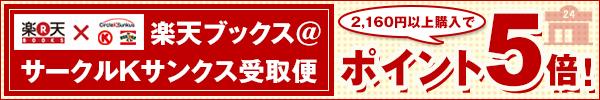 「楽天ブックス@サークルKサンクス受取便」ご利用で2,160円以上(税込)購入でポイント5倍
