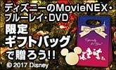 ディズニー特製ギフトバッグで贈ろう!