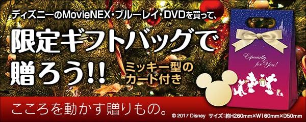 ディズニー・ピクサー対象作品を買うと先着で限定ギフトバッグをプレゼント!ミッキー型のカード付き!