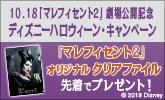 「マレフィセント2」公開記念キャンペーン中!