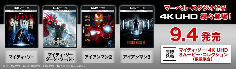 マーベルスタジオ作品が4K UHDで続々登場!9/4発売