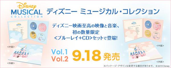 ディズニー ミュージカル・コレクション Vol.1 & Vol.2