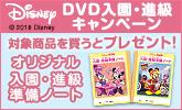 入園・進級準備ノートプレゼント!