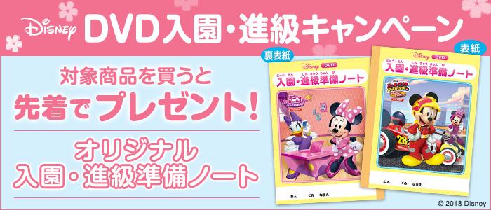 ディズニーDVD入園・進級キャンペーン