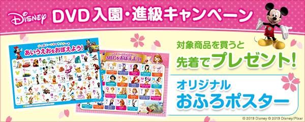 ディズニーDVD入園・進級キャンペーン!対象商品を買うと「オジリナルおふろポスター」プレゼント!