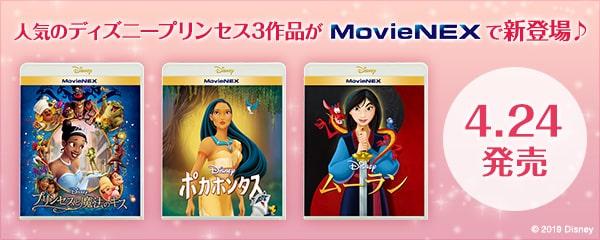 人気のディズニープリンセス3作品がMovieNEXで新登場 4/24発売