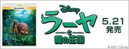 ラーヤと龍の王国5/20発売