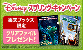 ディズニーの映画、ブルーレイ/DVD情報はこちらでチェック!
